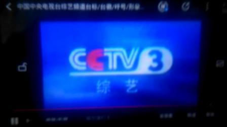 3综艺频道呼号(2001-2003)