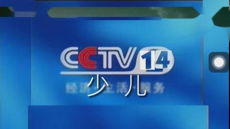 CCTV14 少儿频道