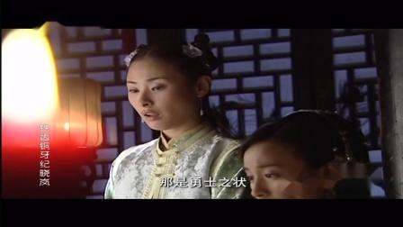 铁齿铜牙纪晓岚【05集】【第三部】【1080p】
