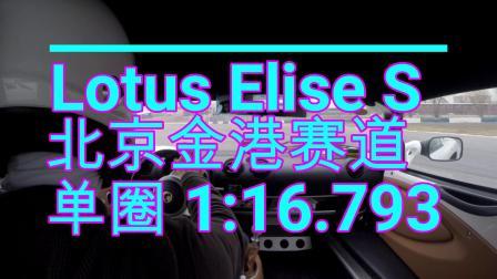 路特斯/莲花 Lotus Elise S 北京金港赛道1:16.793单圈