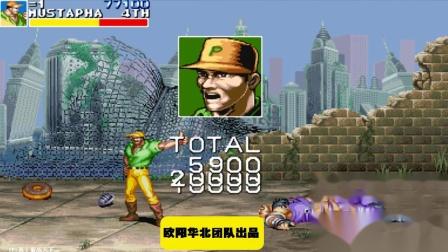 街机恐龙快打第一老怪出场了看看顶级玩家用黄帽是怎么打的他