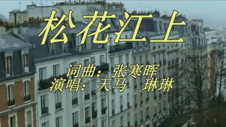 歌曲:松花江上(演唱:天马 琳琳)
