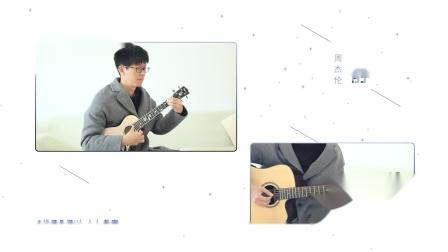 安静 周杰伦  尤克里里指弹【桃子鱼仔ukulele教室】