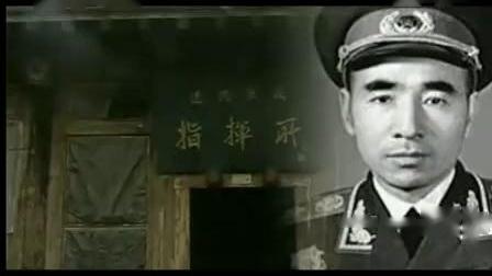 解密:将军风云录之辽沈战役(上)-0005