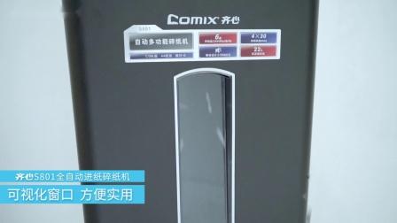 COMIX齐心碎纸机S801