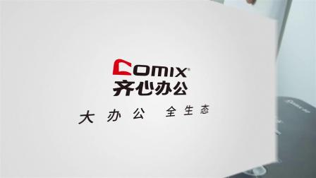 COMIX齐心碎纸机S6605使用说明