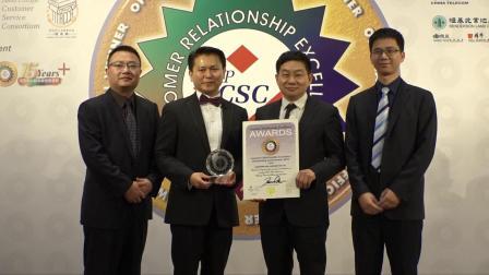2017国际杰出顾客关系服务奖 颁奖典礼 深圳燃气