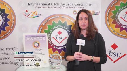2017国际杰出顾客关系服务奖颁奖典礼 北京互联企信信息技术