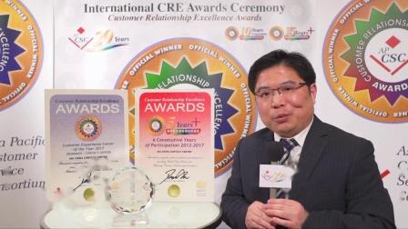 2017国际杰出顾客关系服务奖 颁奖典礼 友邦中国