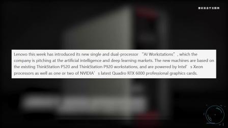 联想推出ThinkStation P520和P920 AI工作站