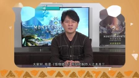 【VGtime】怪物猎人上海展 制作人辻本良三宣传视频
