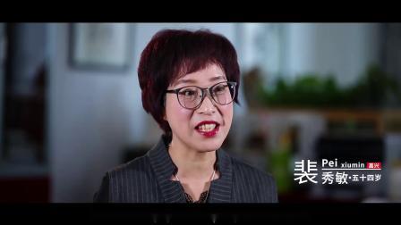 绿色中国梦系列人物之裴秀敏