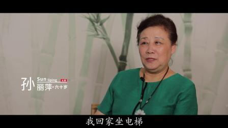绿色中国梦系列人物之孙丽萍