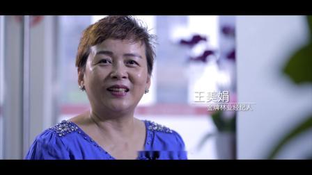 绿色中国梦系列人物之王美娟