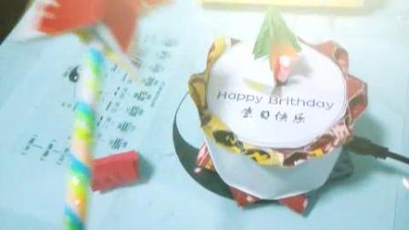 做个生日蛋糕送给妳20141225225431