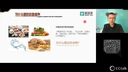 基因家儿童营养师培训课程1