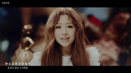 APRIL 春之国的故事 (April Story) MV 中韩字幕 | 神迹字幕组