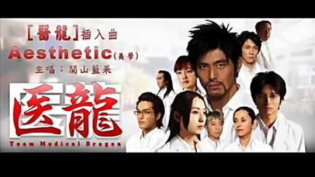 Aesthetic(美學)- 醫龍 插曲 - 演唱:關山藍果