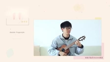 晴天-周杰伦 尤克里里指弹独奏solo 【桃子鱼仔ukulele教室】