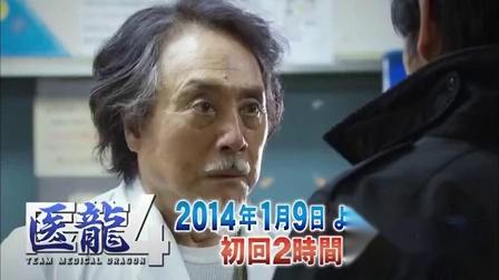 「医龍4」初公開予告映像45秒