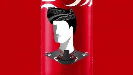 可口可乐 寻味城市 畅爽如一