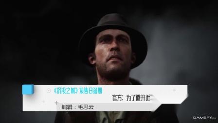 《沉没之城》发售日延期 官方:为了避开近期大作潮