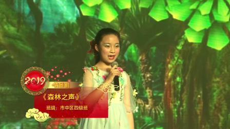 内江市舒婷舞蹈培训学校 20周年文艺晚会 06森林之声