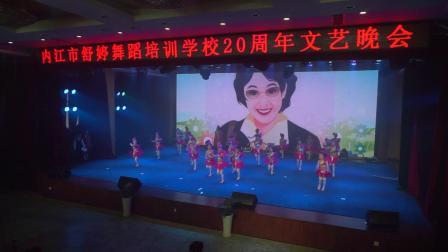内江市舒婷舞蹈培训学校 20周年文艺晚会  14老师亲妈妈亲