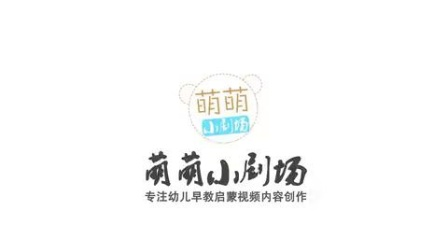 萌萌小剧场 认识颜色屋 幼儿英语早教启蒙动画片_20190308期