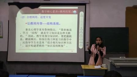 讲座《在常态课中发展学生的数学核心素养》2【刘克群】(小学数学特级教师示范课及讲座实录)