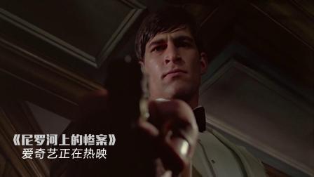 尼罗河上的惨案(片段)为骗财产合谋残害老婆 年轻男子玩苦肉计