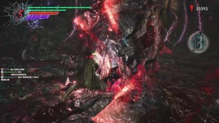 《鬼泣5》PS4 一周目 直播实况录像P12但丁:最强魔人