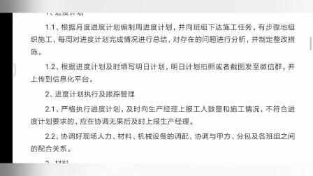 山河建设集团(广东)有限公司栋号长岗位职责培训视频