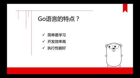 老男孩IT教育丨8分钟告诉你为什么应该学习Go语言?