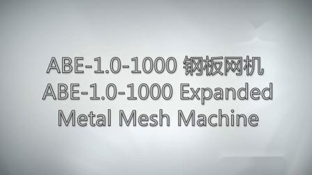 18P140 ABE-1.0-1000 钢板网机 Expanded Metal Mesh Machine