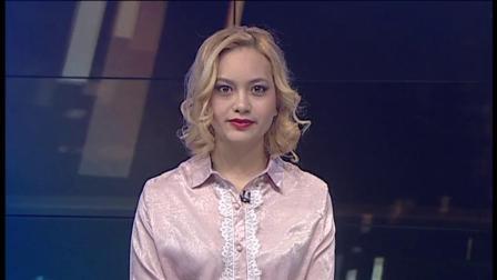 俄罗斯滨海新闻2019-03-13