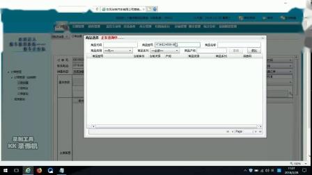 东风华神整车管理系统经销商操作演示视频