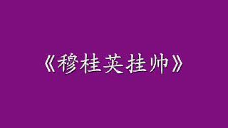 京剧唱段穆桂英挂帅 一家人闻边报雄...