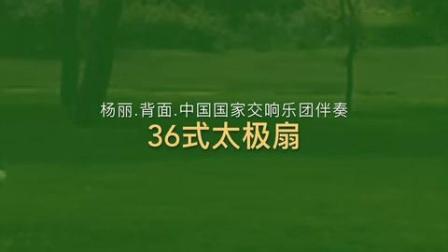 杨式太极扇36式口令词
