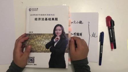 001武潇:2019年初级会计职称.经济法基础.精讲