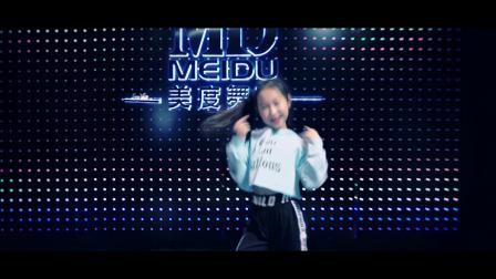 南京美度舞蹈培训 少儿版🎵卡路里