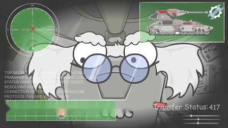 坦克世界搞笑动画:费迪南德2.0坦克大战游戏