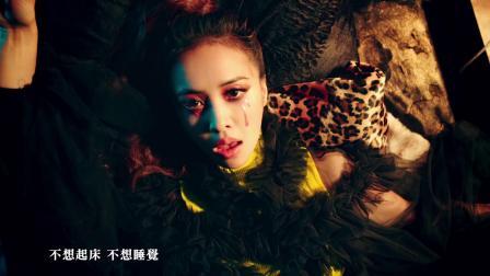 蔡依林《消极掰》MV首播,天后果然躺着也能跳舞?其实传达一种正能量
