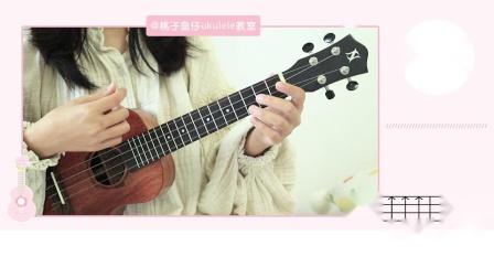 「被驯服的象 」• 蔡健雅 尤克里里弹唱教学 【桃子鱼仔ukulele教室】