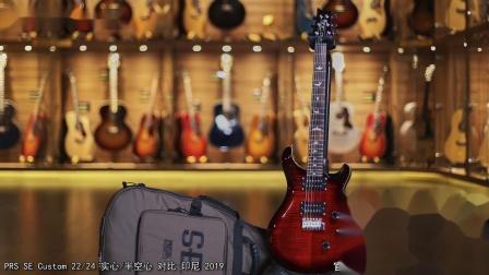 PRS SE Custom 22/24 实心/半空心 对比 印尼 2019 电吉他测评【世音琴行】
