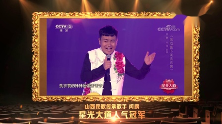 央视星光大道歌手闫鹏 宣传片 雷雨哥作品