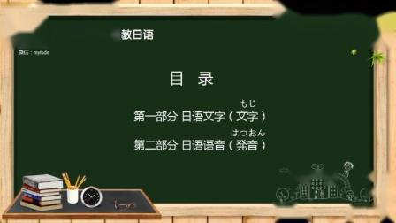 系统讲解日语文字