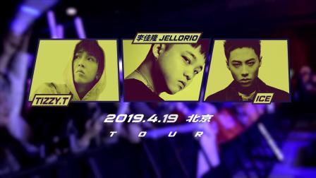 李佳隆JelloRio2019<Jello/Real>巡演宣传片