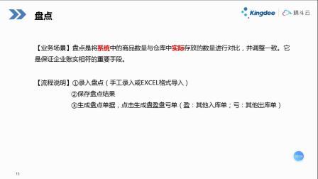 金蝶精斗云V5进销存软件系列培训—(6)仓库管理