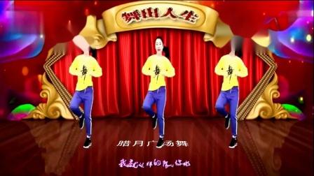 腊月广场舞 - 鬼步舞《爱上一朵花》